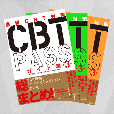 CBT PASS 第3版 全3冊セット
